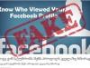 ყალბი შეთავაზებები ფეისბუქზე