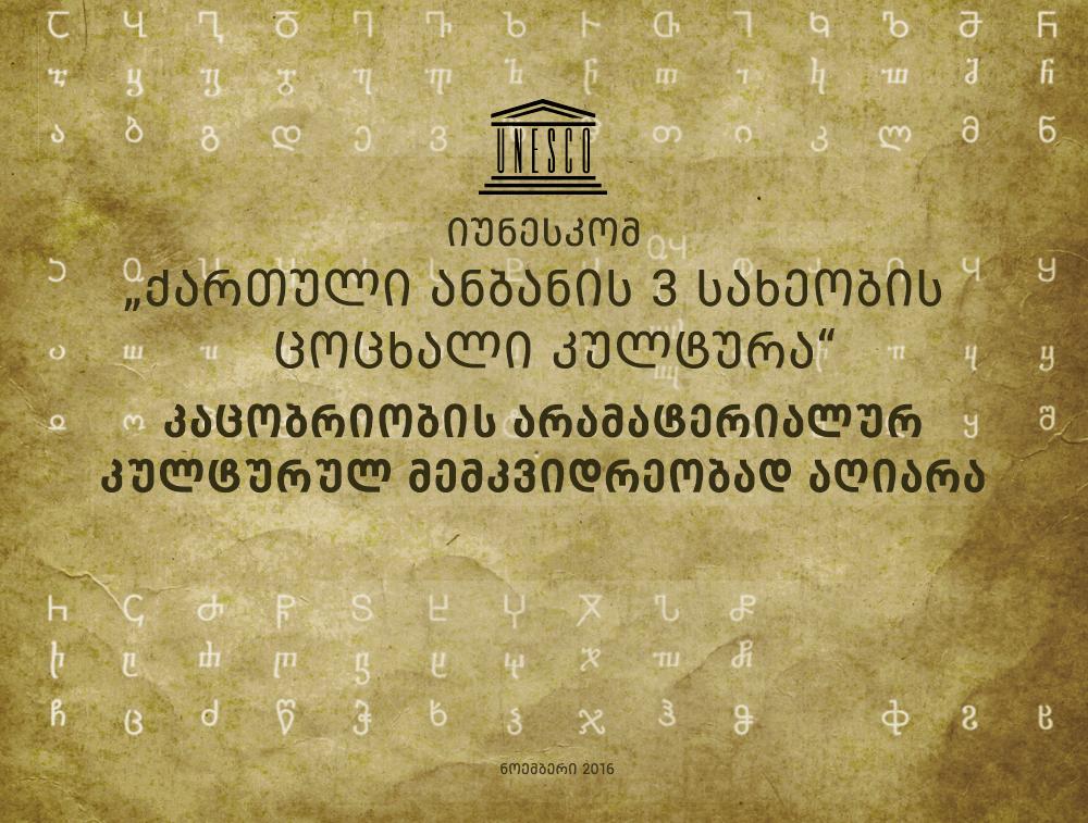 """""""ქართული ანბანის სამი სახეობის ცოცხალი კულტურა"""" UNESCO-ს კაცობრიობის არამატერიალური კულტურული მემკვიდრეობის წარმომადგენლობით ნუსხაშია. ფოტო: პრემიერი"""