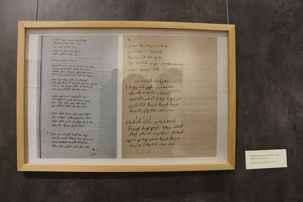 """""""ტოლერანტობის უწყვეტობა"""" - გამოფენაზე წარმოდგენილი ხელნაწერი საიათნოვას ლექსები 15.11.16 ფოტო: ნეტგაზეთი"""