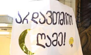 """""""არ დავთმოთ ღამე"""" -  აქცია ქალების შევიწროების წინააღმდეგ. 25.11.2016"""