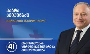 პაატა კვიჟინაძე
