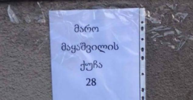 """სტალინის დაბადების დღეს გორელმა აქტივისტებმა სტალინის გამზირს სახელი """"გადაარქვეს"""" [ფოტო]"""