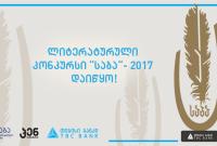 საბა2017_