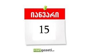 ანონსი 15 იანვარი