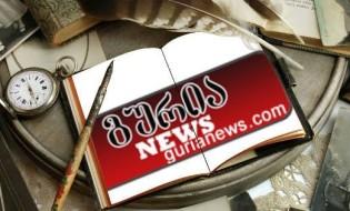 გურია NEWS