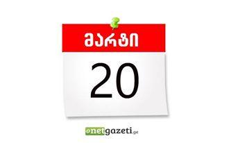 20 მარტი