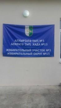 საპარლამენტო არჩევნები აფხაზეთში; ფოტო: ნეტგაზეთი; 2017