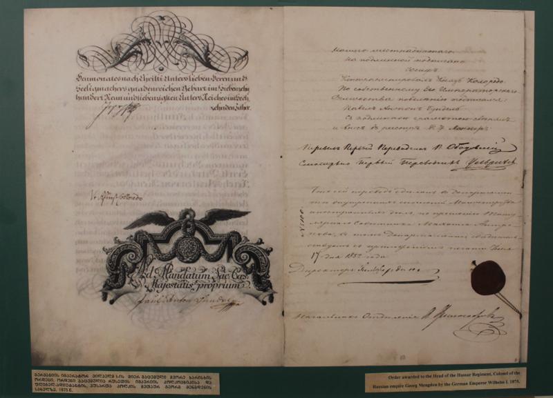 გერმანიის იმპერატორი, ვილჰელმ I-ის მიერ გაცემული სიგელი 1875 წ.