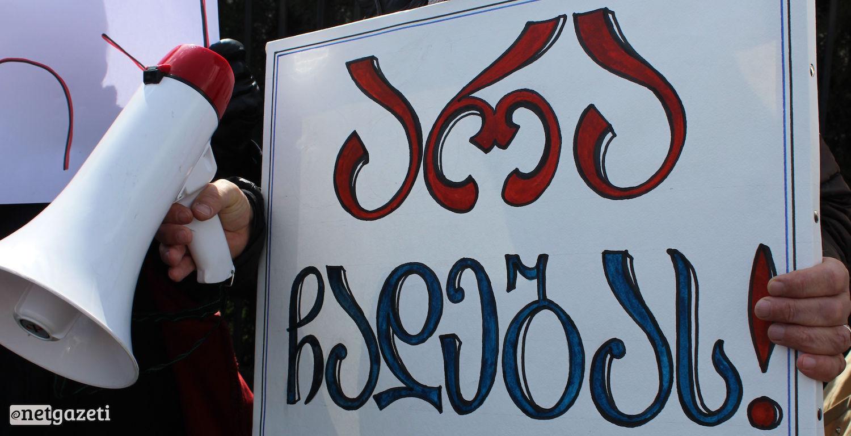 #არაჩადებას - აქცია შსს-სთან 22.03.17 © დათო ქოქოშვილი/ნეტგაზეთი
