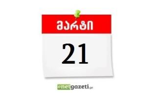 21 მარტი