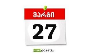 27 მარტი