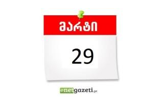 29 მარტი