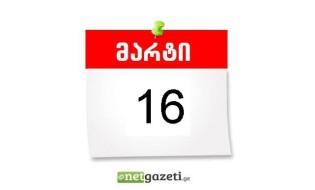 16 მარტი