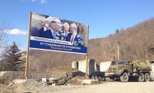 საარჩევნო პლაკატები ცხინვალში;  2017 ; ფოტო: ნეტგაზეთი/თამარ მეარაყიშვილი