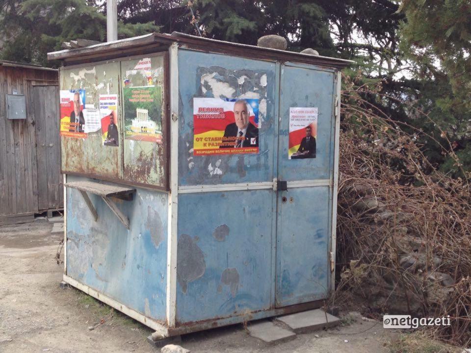 საარჩევნო პლაკატები ახალგორში; 2017, ფოტო: ნეტგაზეთი