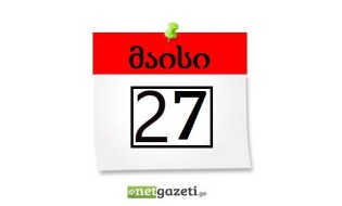 27 მაისი