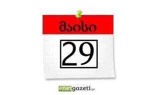 29 მაისი ანონსი