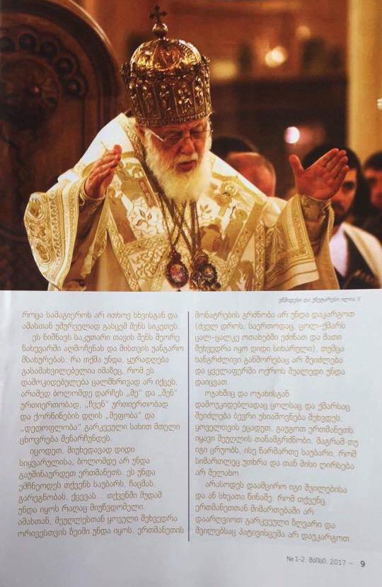 """ილია მეორეს მიერ დაწერილი წინასიტყვაობა ჟურნალში """"ბედნიერი ოჯახი"""""""