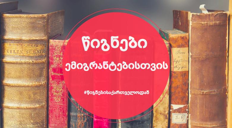 წიგნები ემიგრანტებისთვის
