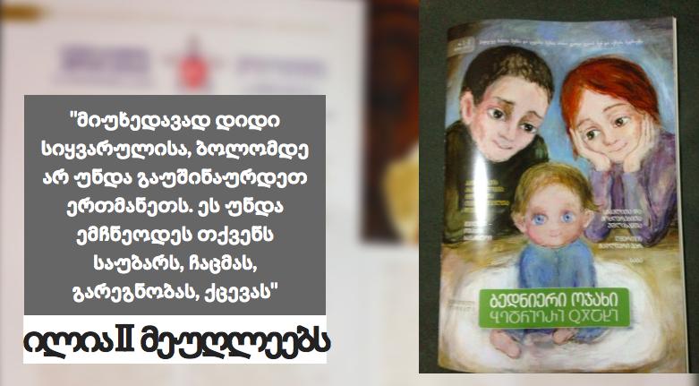"""ილია მეორის მიმართვა მეუღლეებს საპატრიარქოს ჟურნალიდან """"ბედნიერი ოჯახი"""""""