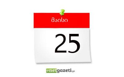 25 მაისი