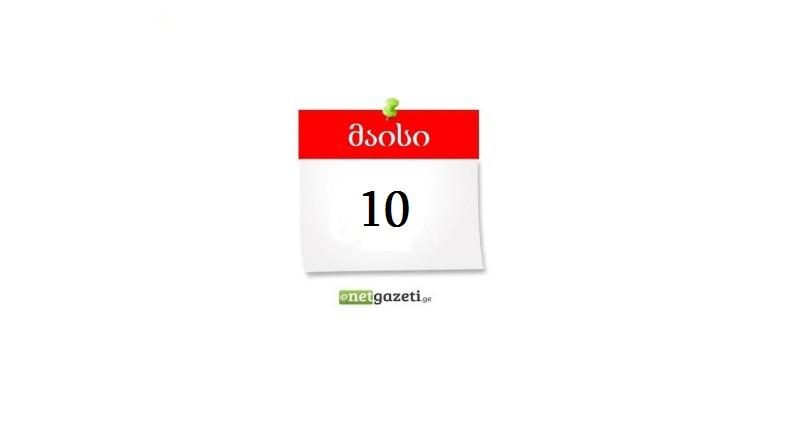 10 მაისი