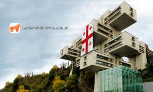 საქართველოს ბანკის შენობა. ფოტო: საქართველოს ბანკი