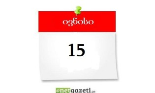 15 ივნისი ანონსი