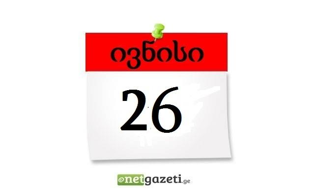 26 ივნისი