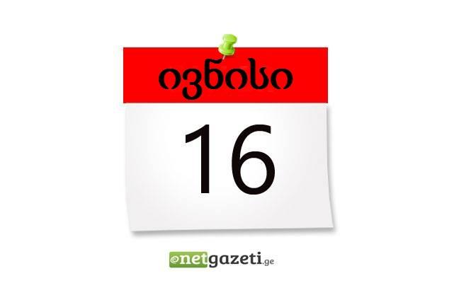 16 ივნისი