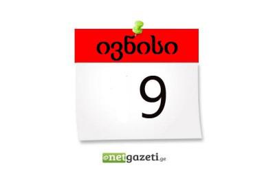 9 ივნისი