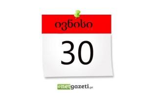 30 ივნისი