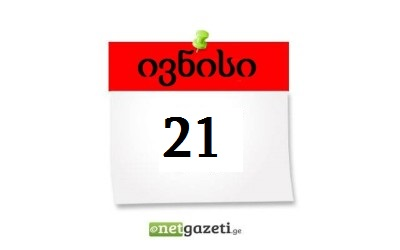 21 ივნისი