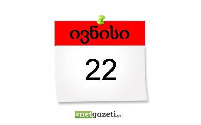 22 ივნისი
