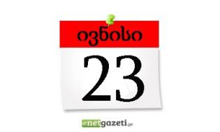 23 ივნისი