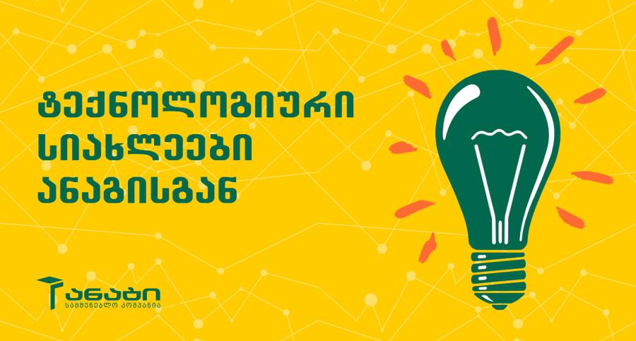 http://anagi.ge/