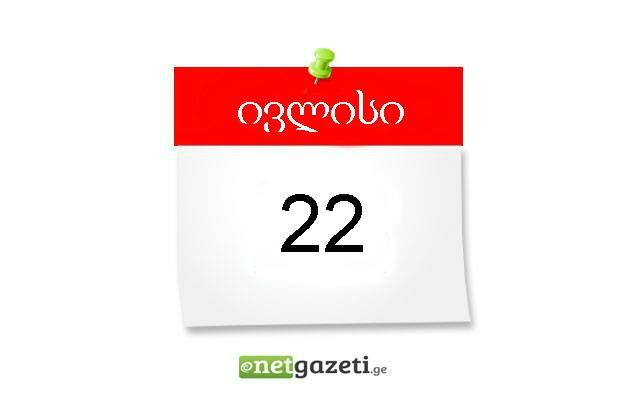 22 ივლისი