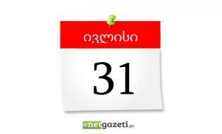 31 ივლისი