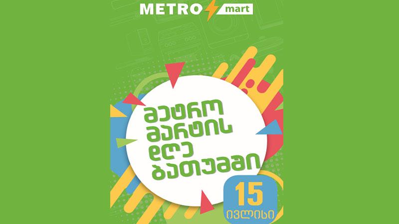 metro mart qaver