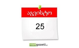 25 აგვისტო