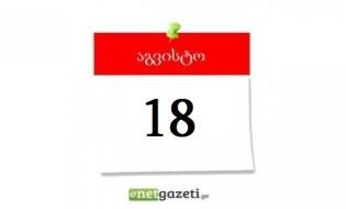 ანონსი - 18 აგვისტო