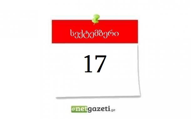 17 სექტემბერი
