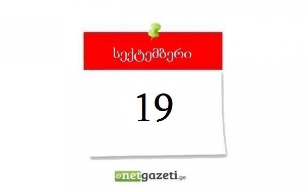 19 სექტემბერი