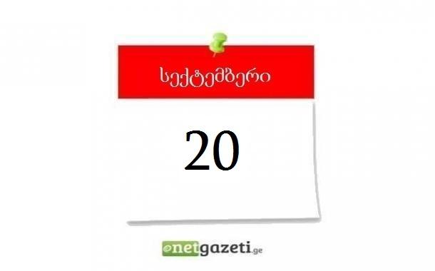 20 სექტემბერი