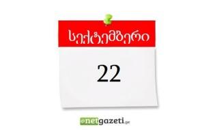 22 სექტემბერი