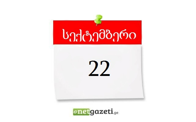 ანონსი – 22 სექტემბერი