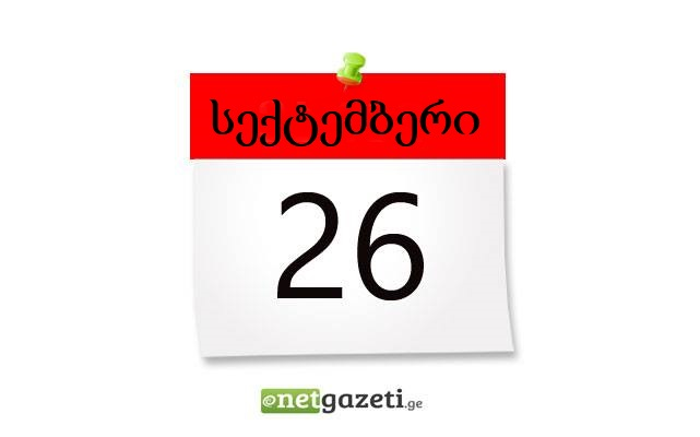 ანონსი - 26 სექტემბერი