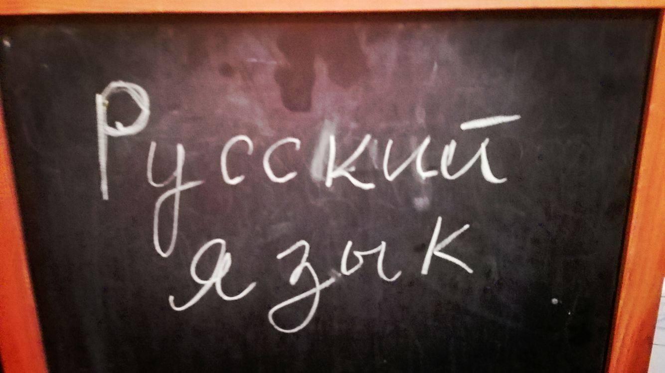 რუსული ენა; ფოტო: ნეტგაზეთი