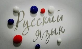 რუსული ენა