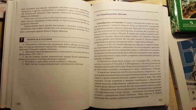 აფხაზეთის უახლესი ისტორია რუსულ ენაზე; რუსულენოვანი სახელმძღვანელოები აფხაზურ სკოლებში; ფოტო: ნეტგაზეთი/2017